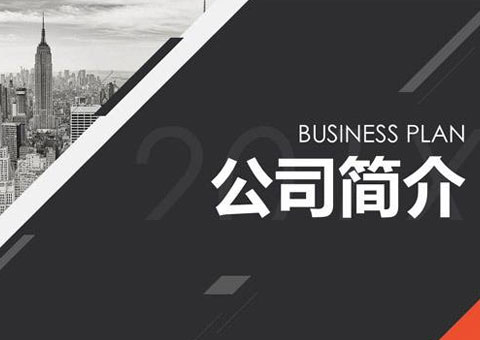 华永为科技信息(深圳)有限公司公司简介
